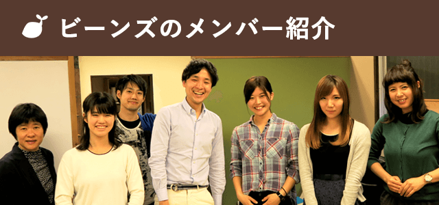 ビーンズのメンバーの紹介!