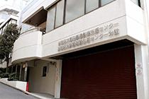 創業支援センター