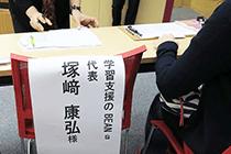 高千穂大学 起業・事業継承コース 卒業研究報告