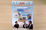 塾長・塚﨑が新宿区の産業振興広報誌「新宿ビズタウンニュース」に掲載されました!