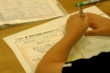 学習支援塾ビーンズの授業紹介 ~夢・目標を書き出すワーク~