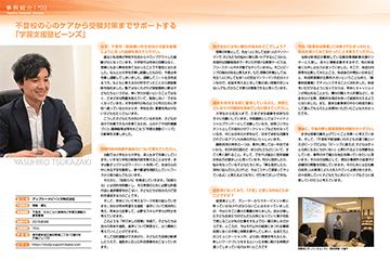 塾長・塚﨑が東京都中小企業振興公社の「創業助成事業 事例集」に掲載されました!