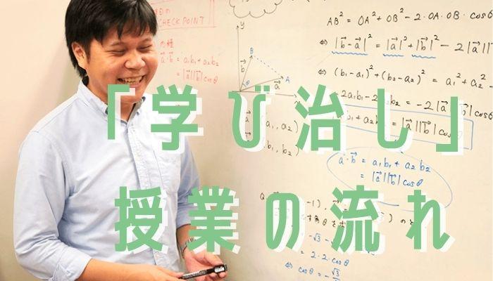 学習支援塾ビーンズ 『学び治しの授業』の流れを詳しく解説します!