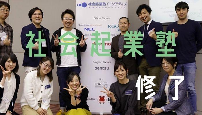 塾長の塚﨑が『2018年度 花王社会起業塾』を修了しました!
