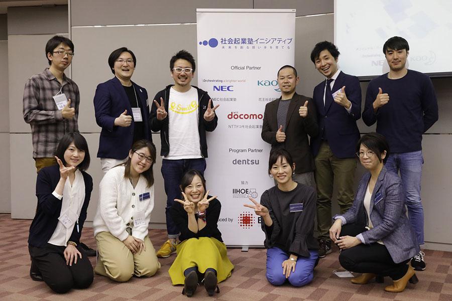 2018年度 花王社会起業塾 集合写真