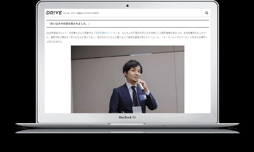 塾長の塚﨑が『花王社会起業塾』のインタビュー記事に掲載