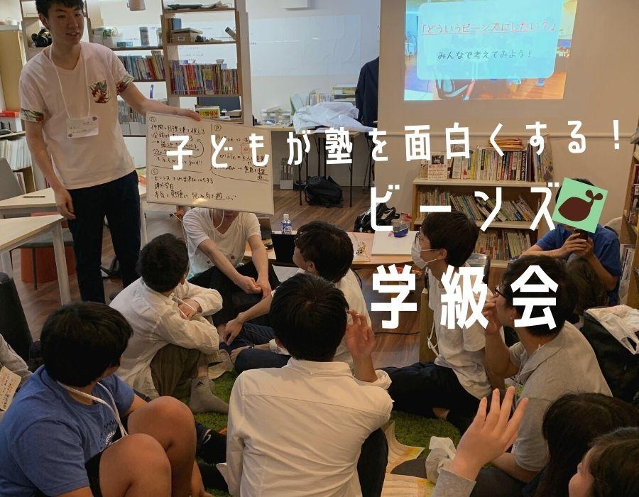 ビーンズ学級会開催<br/>子どもが塾を面白くしていく!