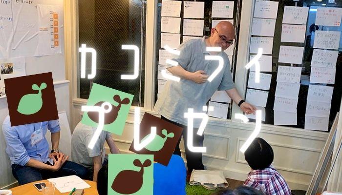 エンカレ授業の紹介「