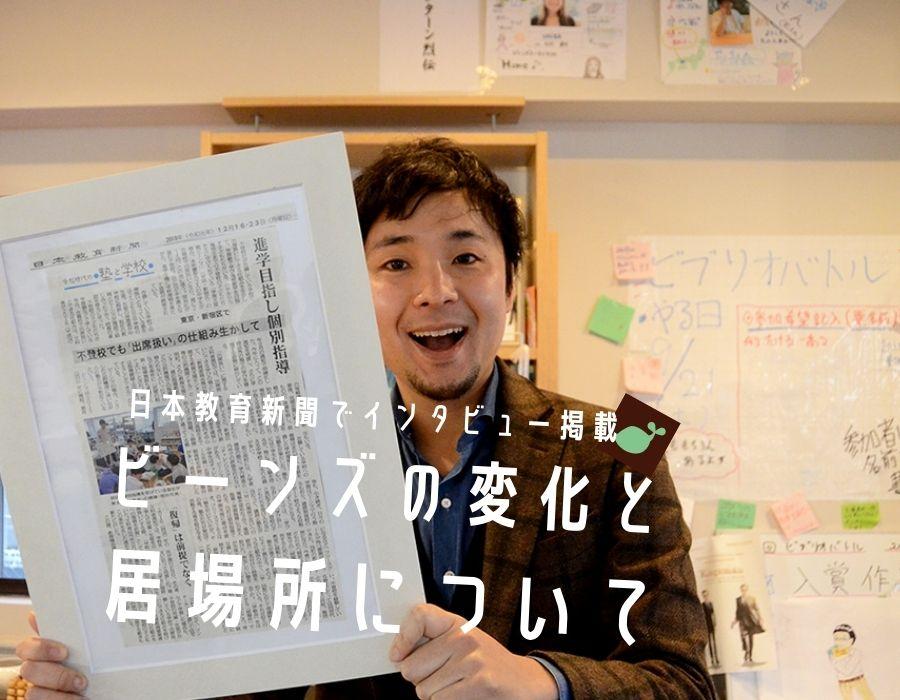 本教育新聞社のインタビューに答えるビーンズ塾長・塚﨑康弘