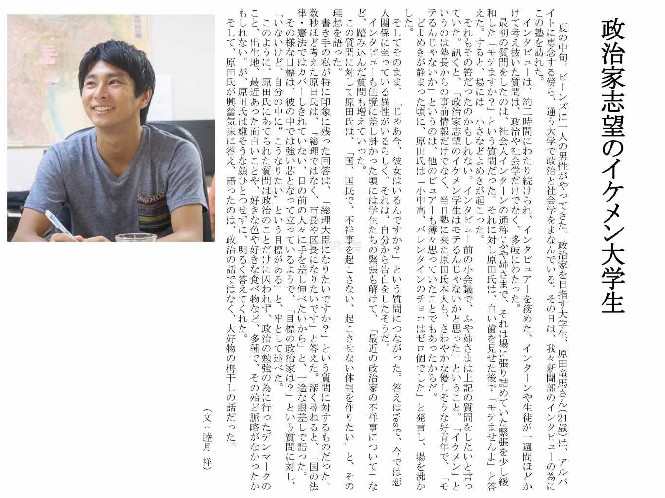 政治家志望のイケメン大学生