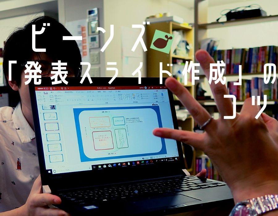 不登校・勉強嫌いでもAO入試は目指せる④<br/>パソコンで発表スライドを作ろう!