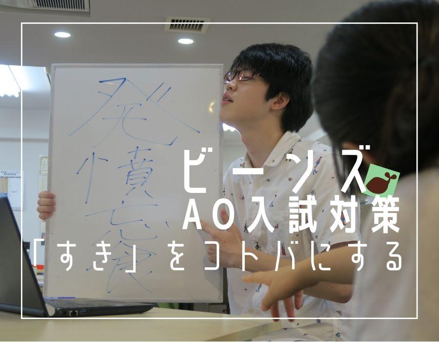 学習支援塾ビーンズのAO入試対策②「すき」をコトバにする