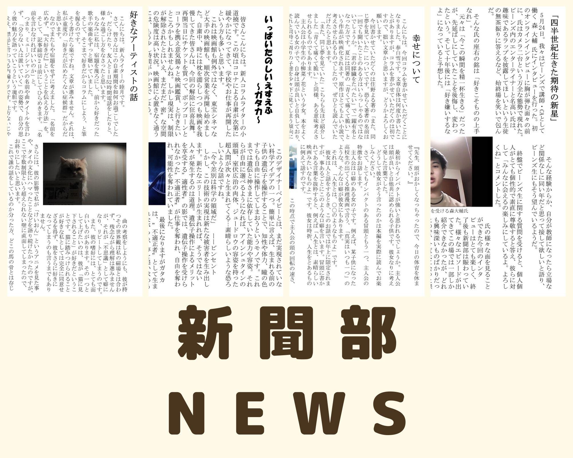 【新聞部NEWS】ビーンズ新聞部より新作のお知らせ vol.3