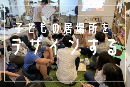 【ボランティア募集】一緒に「子どもの居場所」をデザインしませんか