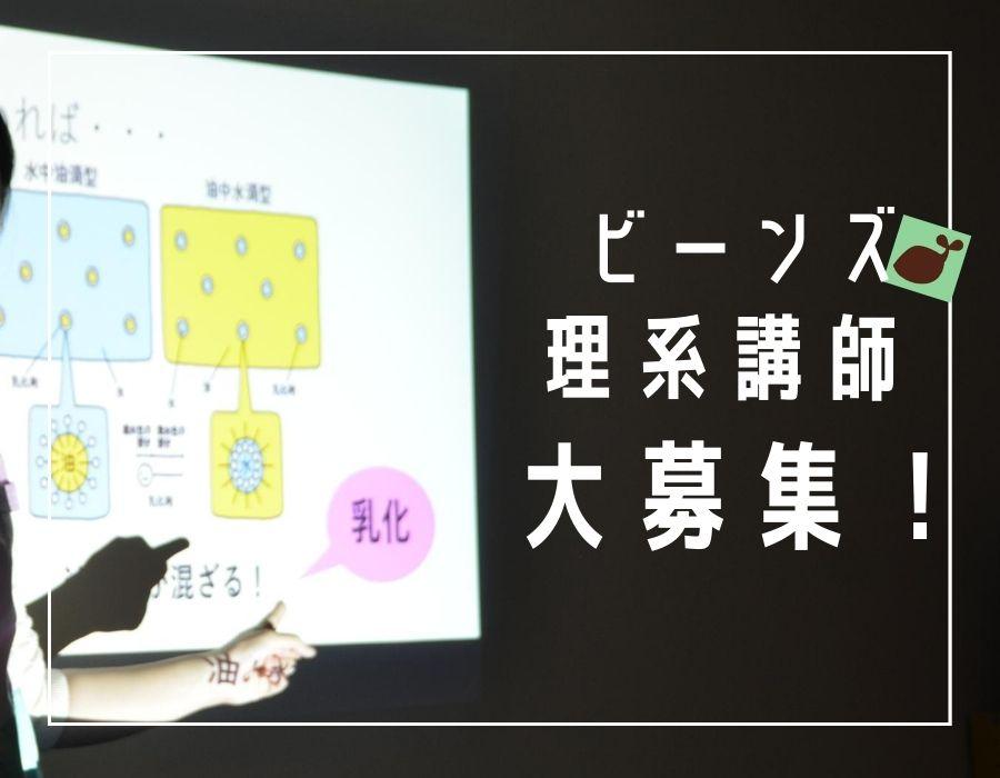 【講師スタッフ募集】不登校・勉強嫌いの子どもへ学習指導!
