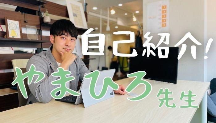 山本浩貴(やまひろ)先生の自己紹介 学習支援塾ビーンズの講師紹介!